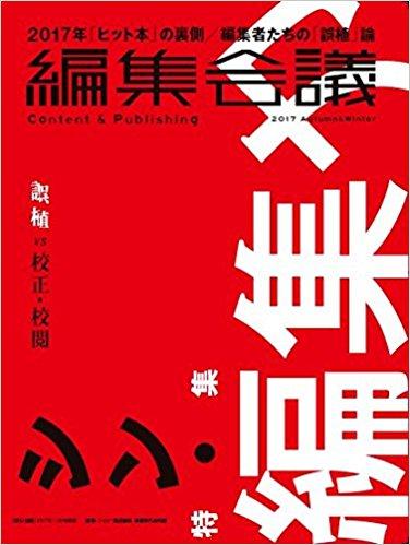 鳥井弘文・編集会議