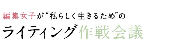 """編集女子が""""私らしく生きるため""""のライティング作戦会議"""